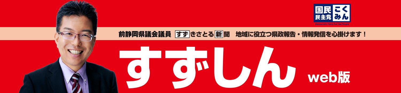 前静岡県議会議員すずきさとる新聞『すずしん』web版